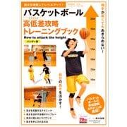 バスケットボール 高低差攻略トレーニングブック ハンディ版―高さを理解してレベルアップ! [単行本]