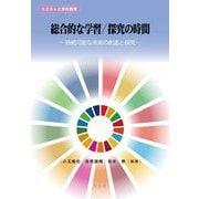 総合的な学習/探究の時間―持続可能な未来の創造と探究(SDGsと学校教育) [全集叢書]