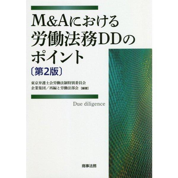 M&Aにおける労働法務DDのポイント 第2版 [単行本]