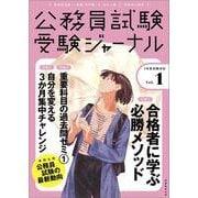 受験ジャーナル 3年度試験対応 Vol.1 [単行本]