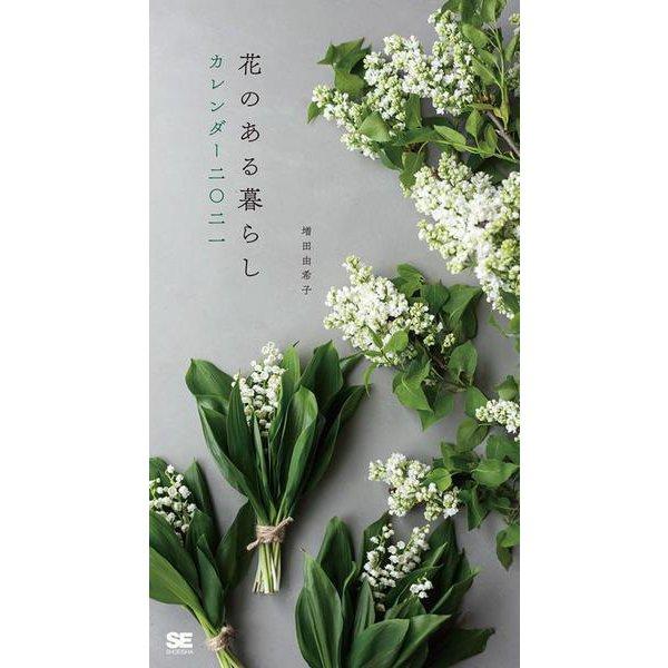 花のある暮らしカレンダー 2021 [単行本]