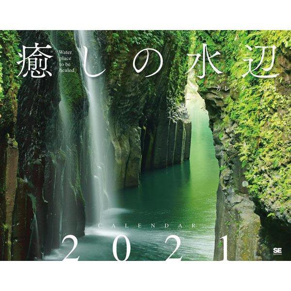 癒しの水辺カレンダー 2021 [単行本]