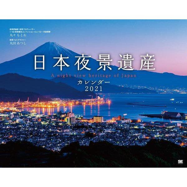 日本夜景遺産カレンダー 2021 [単行本]