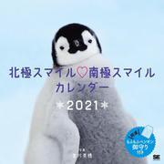北極スマイル・南極スマイル カレンダー 2021 [単行本]