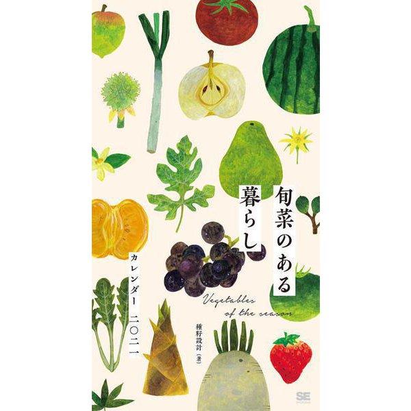 旬菜のある暮らし カレンダー 2021 [単行本]