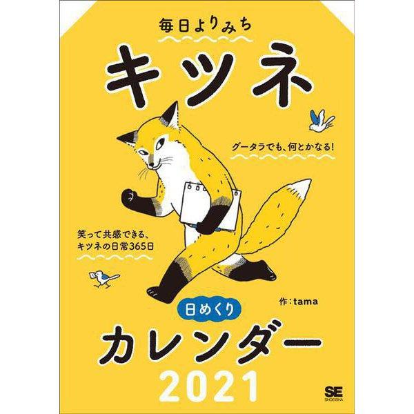 毎日よりみち キツネ日めくりカレンダー 2021 [単行本]