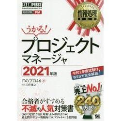 プロジェクトマネージャ〈2021年版〉(情報処理教科書) [単行本]