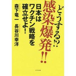 どうする!?感染爆発!!―日本はワクチン戦略を確立せよ! [単行本]