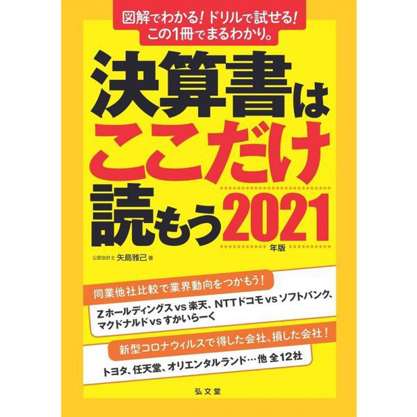 決算書はここだけ読もう〈2021年版〉 [単行本]