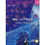 TRONWARE VOL.184-TRON & IoT技術情報マガジン [単行本]