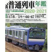 JR普通列車年鑑 2020-2021 [ムックその他]