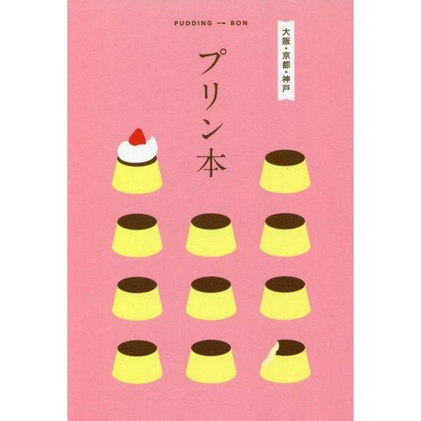 プリン本―大阪・京都・神戸 [全集叢書]