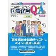 なるほど、なっとく 医療経営Q&A50 初級 5訂版 (医療経営士実践テキストシリーズ〈1〉) [単行本]