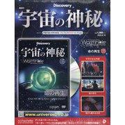 宇宙の神秘 2020年 8/19号 (155) [雑誌]