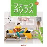 ギター・ソング・ブック みんなのフォーク&ポップス [単行本]