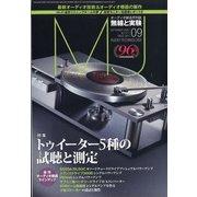 MJ無線と実験 2020年 09月号 [雑誌]