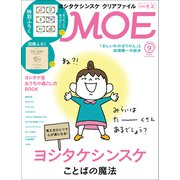 MOE (モエ) 2020年 09月号 [雑誌]