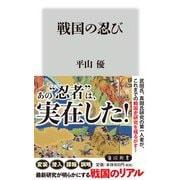 戦国の忍び(角川新書) [新書]