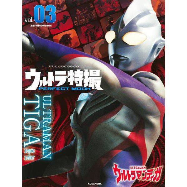 ウルトラ特撮 PERFECT MOOK vol.03 ウルトラマンティガ(講談社シリーズMOOK) [ムックその他]