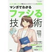 マンガでわかるファシる技術(Futaba Culture Comic Series) [単行本]