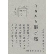 うさぎと潜水艦(韓国文学ショートショートきむふなセレクション〈12〉) [単行本]