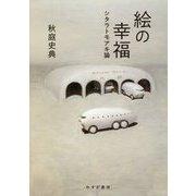 絵の幸福―シタラトモアキ論 [単行本]