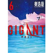 GIGANT<6>(ビッグ コミックス) [コミック]