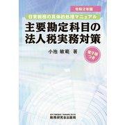 主要勘定科目の法人税実務対策〈令和2年版〉 [単行本]
