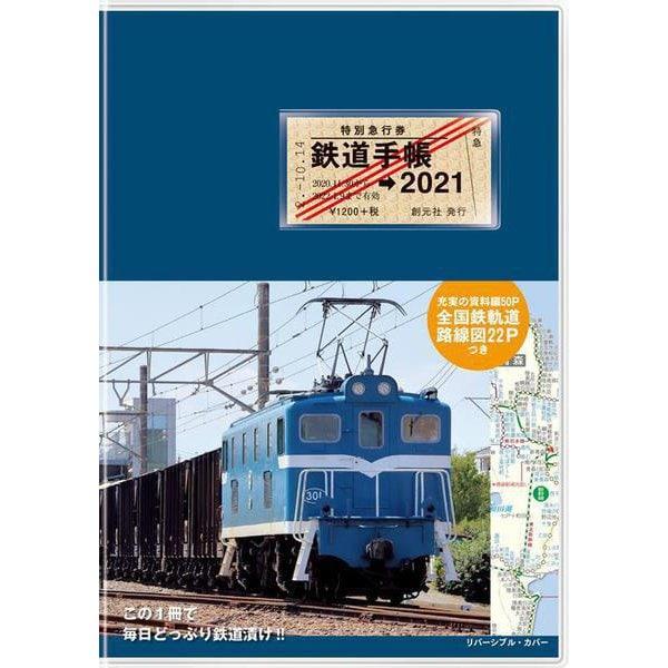 鉄道手帳[2021年版] [単行本]