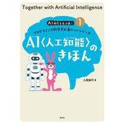 AI(人工知能)のきほん(AI時代を生き抜くプログラミング的思考が身につくシリーズ〈1〉) [全集叢書]