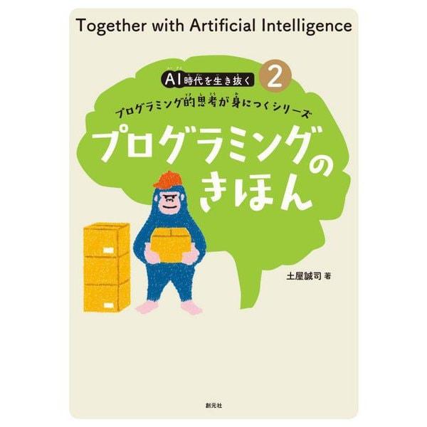 プログラミングのきほん(AI時代を生き抜くプログラミング的思考が身につくシリーズ〈2〉) [全集叢書]
