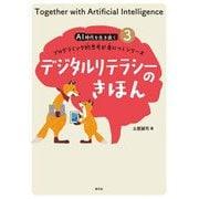 デジタルリテラシーのきほん(AI時代を生き抜くプログラミング的思考が身につくシリーズ〈3〉) [全集叢書]