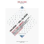 せんだいデザインリーグ SDL:Re-2020オフィシャルブック [単行本]