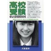 高校受験ガイドブック 2021 関西版 [単行本]