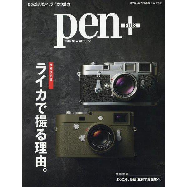 Pen+(ペン・プラス) 増補決定版 ライカで撮る理由。 [ムックその他]