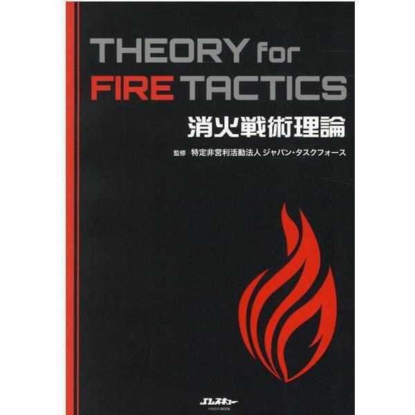 消火戦術理論 THEORY for FIRE TACTICS [ムックその他]