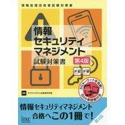 情報セキュリティマネジメント試験対策書 第4版 (情報処理技術者試験対策書) [単行本]