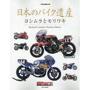 日本のバイク遺産 ヨシムラとモリワキ [ムックその他]