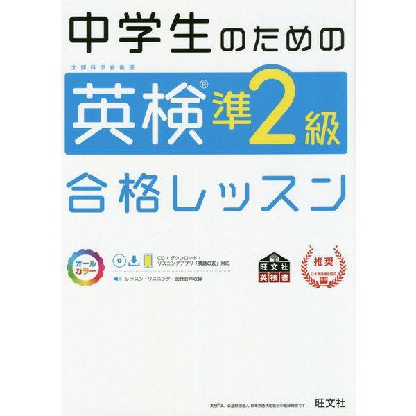 中学生のための英検準2級合格レッスン [単行本]