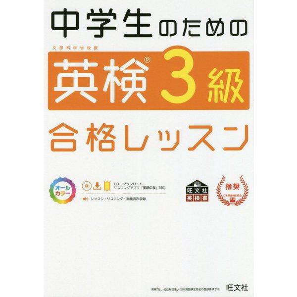 中学生のための英検3級合格レッスン [単行本]