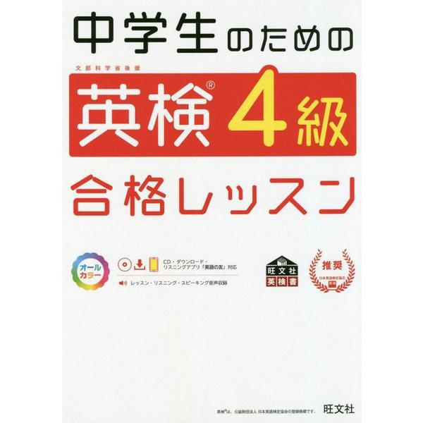 中学生のための英検4級合格レッスン [単行本]