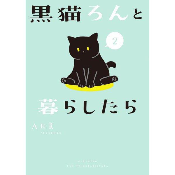 黒猫ろんと暮らしたら〈2〉 [単行本]