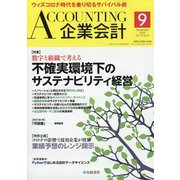 企業会計 2020年 09月号 [雑誌]