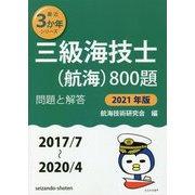 三級海技士(航海)800題 問題と解答〈2021年版〉2017/7~2020/4(最近3か年シリーズ) [単行本]