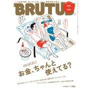 BRUTUS (ブルータス) 2020年 9/1号 [雑誌]