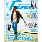 Fine(ファイン) 2020年 09月号 [雑誌]