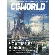 CG WORLD (シージー ワールド) 2020年 09月号 [雑誌]