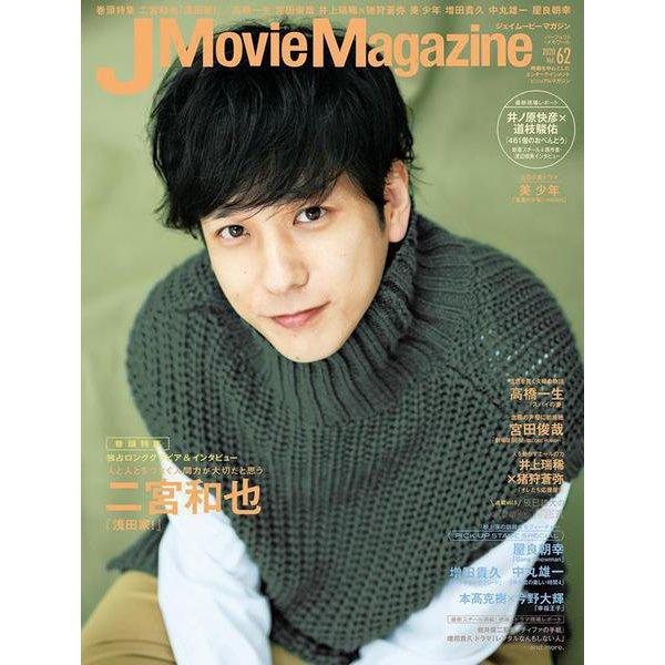 J Movie Magazine<Vol.62>(パーフェクト・メモワール) [ムックその他]