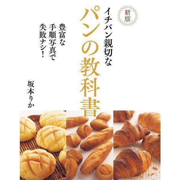 イチバン親切なパンの教科書―豊富な手順写真で失敗ナシ! 新版 [単行本]