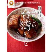 地元の料理上手が教えてくれた おいしい台湾レシピ クックパッド世界の台所から [単行本]